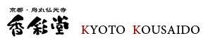 Kousaido logo - Organic Japanese Incense
